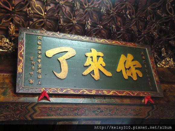 鳳邑城隍廟9