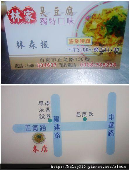 林記臭豆腐3