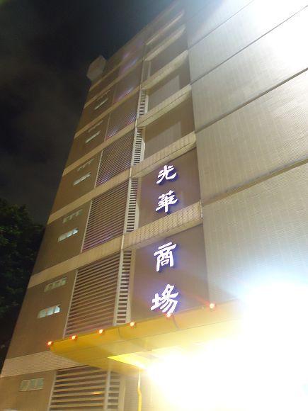 光華商場18