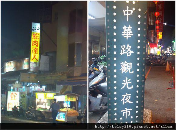 中華夜市25