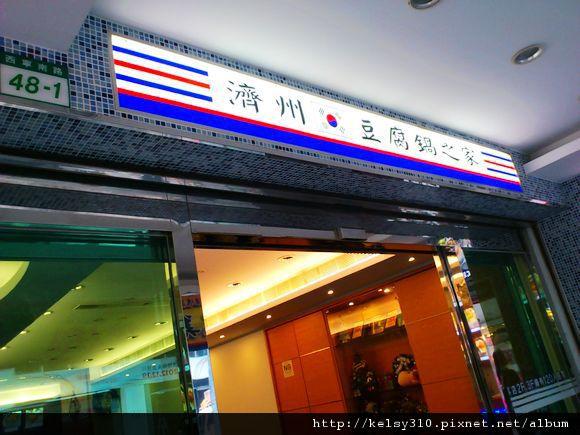 濟州豆腐鍋6