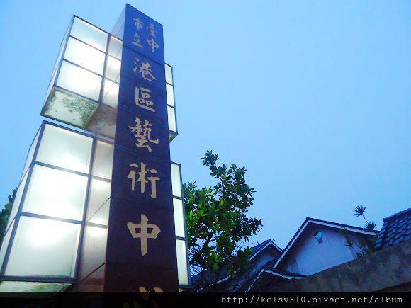 台中市立港區藝術中心35