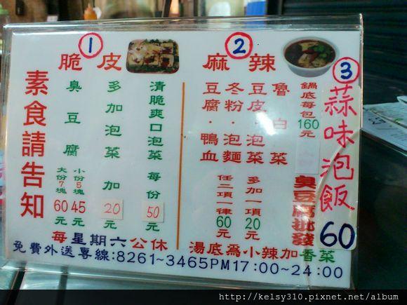 臭豆腐大王1