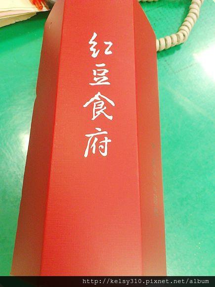 紅豆食府1.jpg