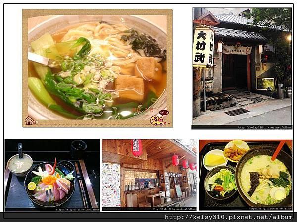 日式吃0.jpg