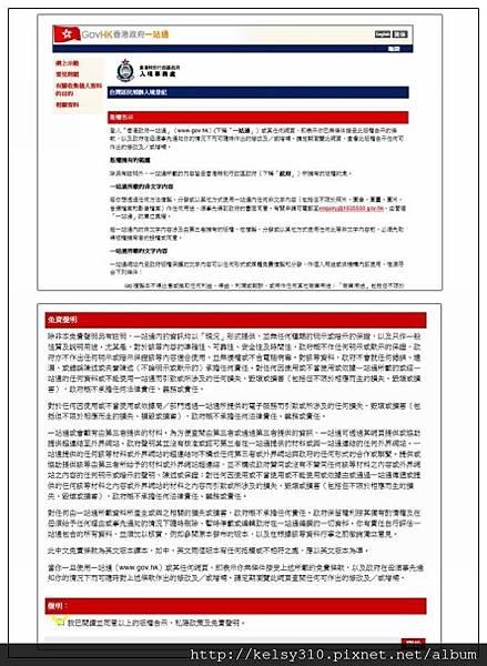 申請港證0.jpg