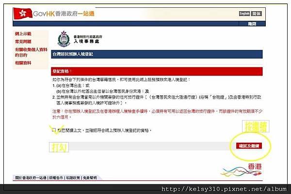 申請港證3.jpg