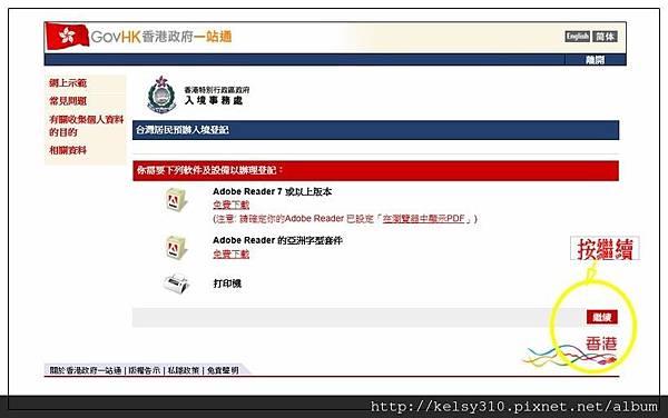 申請港證1.jpg