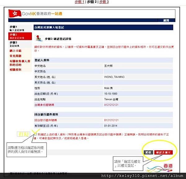 申請港證5.jpg