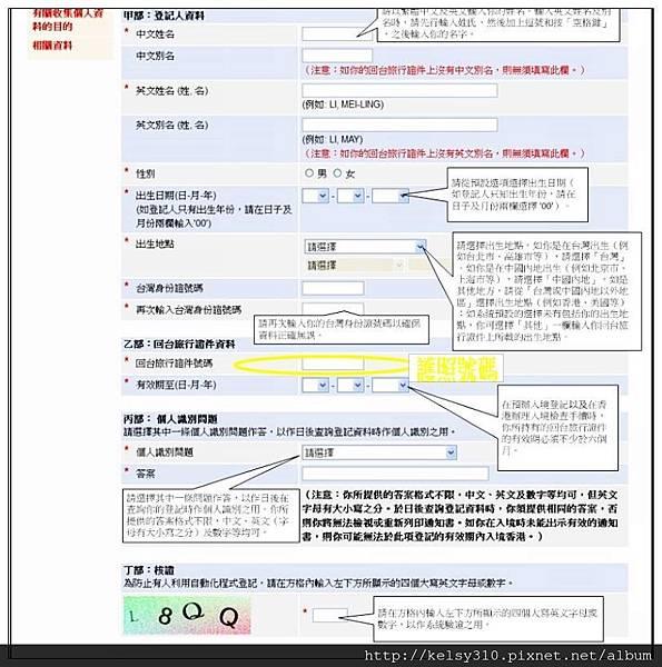 申請港證4.jpg