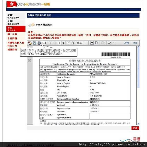 申請港證7.jpg