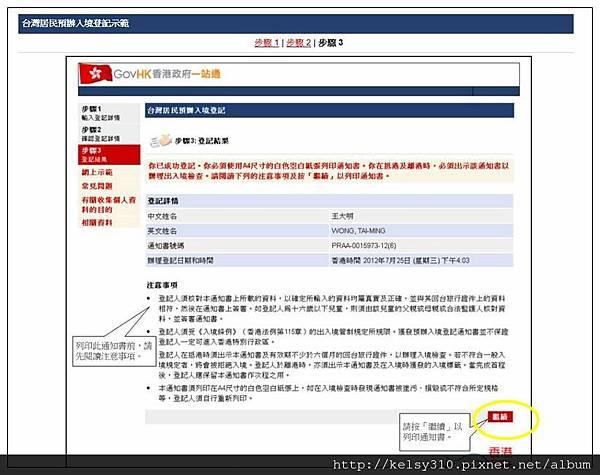 申請港證6.jpg