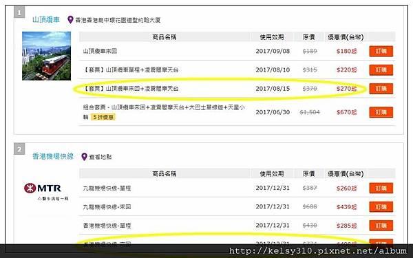 訂香港票券2.jpg