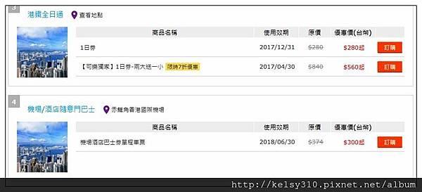 訂香港票券3.jpg