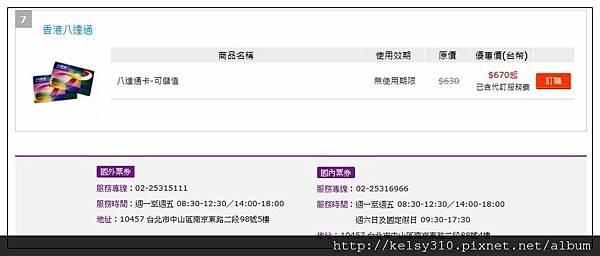 訂香港票券5.jpg