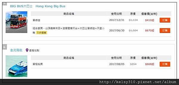 訂香港票券4.jpg
