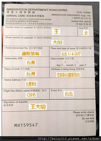 入境申請單.jpg
