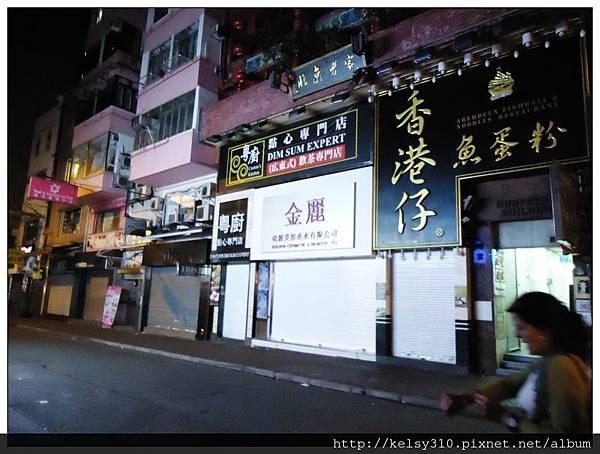 香港仔魚蛋29.jpg