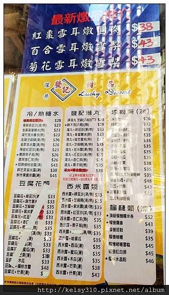 發記甜品6.jpg