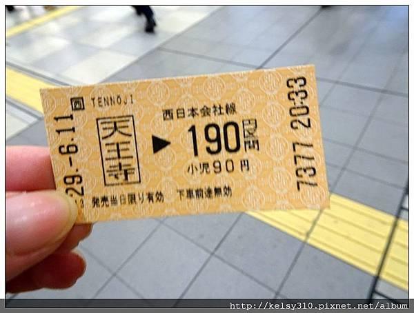 阿倍野90.jpg