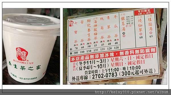 尚寶養生茶0.jpg