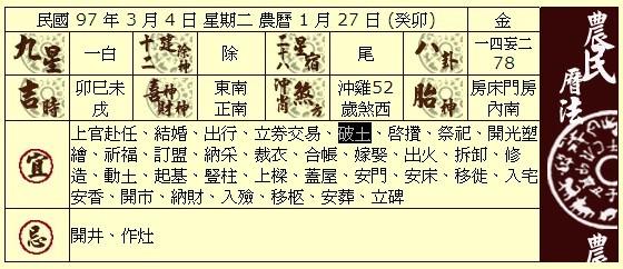 3.4農民曆.jpg