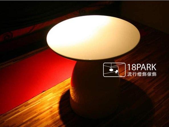 【18Park 】parabel side table 設計師風格款式 蘑菇邊几 18 Park 流行燈飾傢俱 Yahoo! 奇摩拍賣.jpg