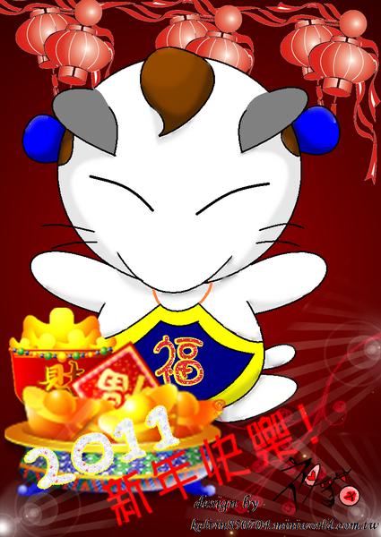 2011新年快樂.PNG