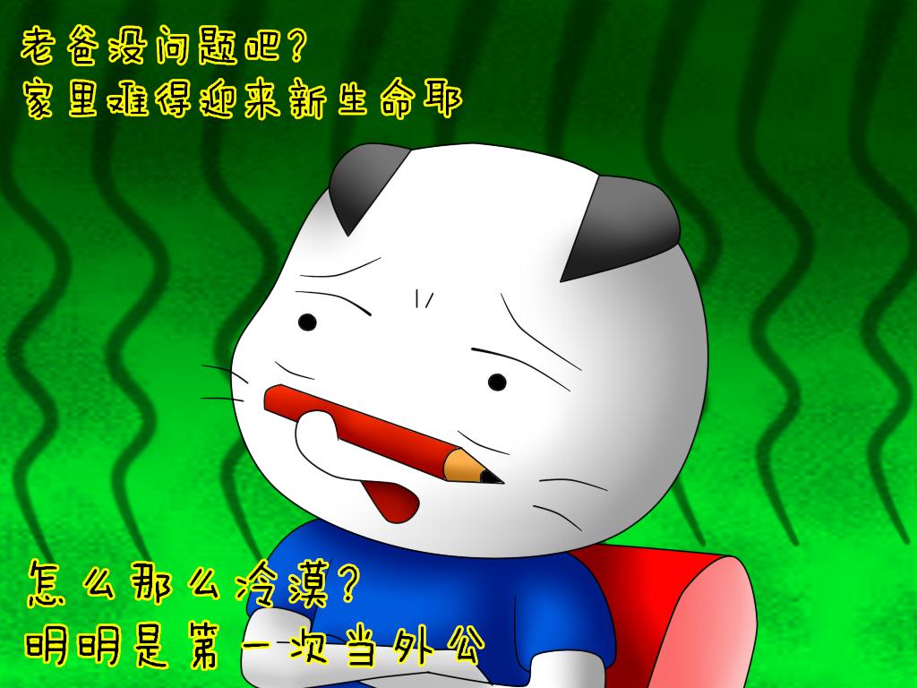 悶騷老爸3_副本