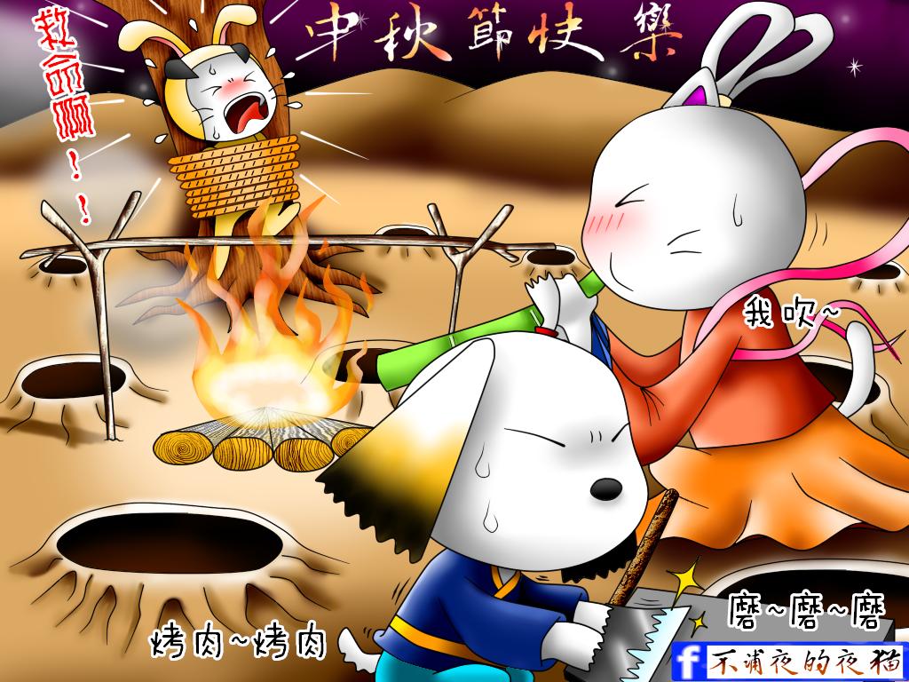 烤兔節2014