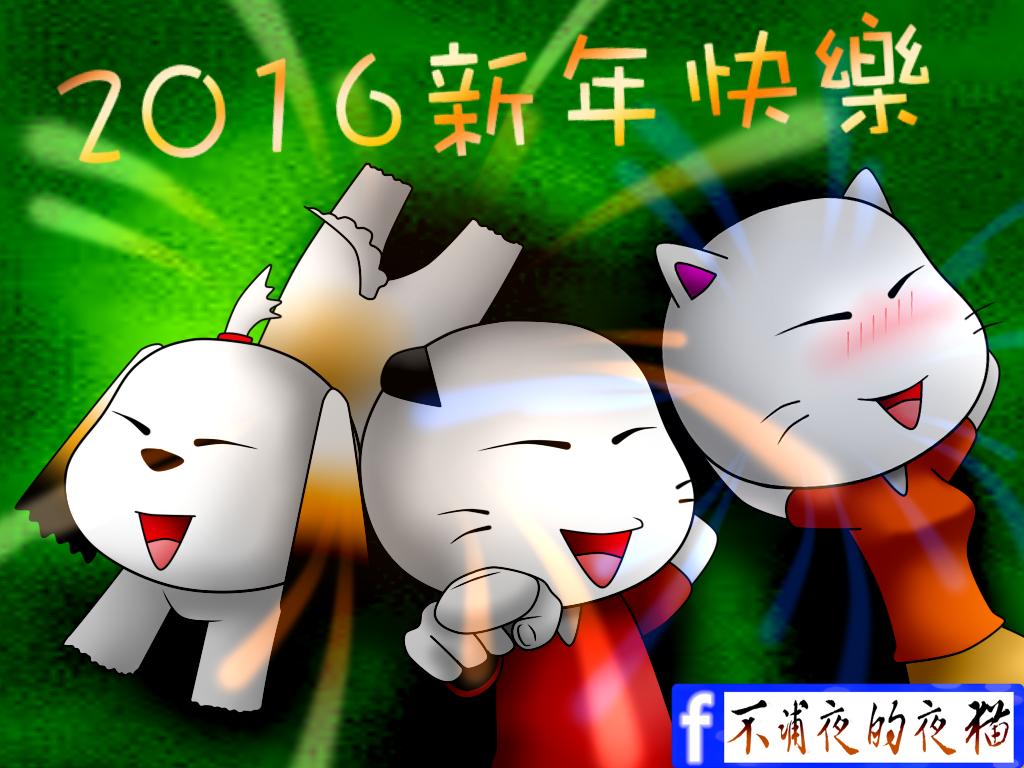 跨年2016
