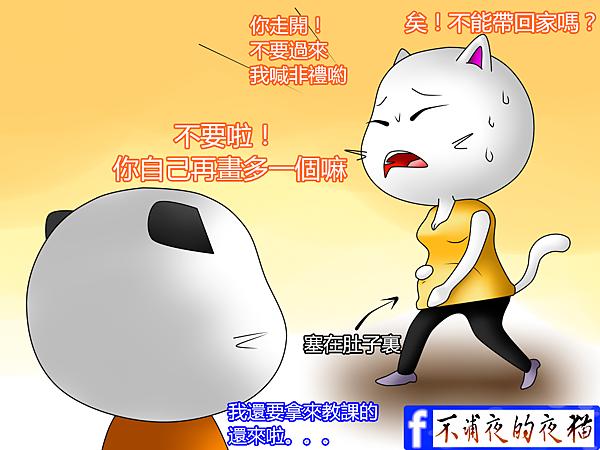 愛不釋手2_副本
