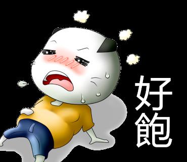 好飽_副本.png