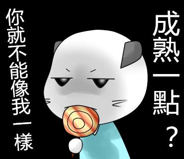 幼稚鬼_副本.png