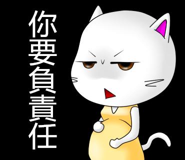 你要負責任_副本.png