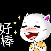 好棒_副本.png
