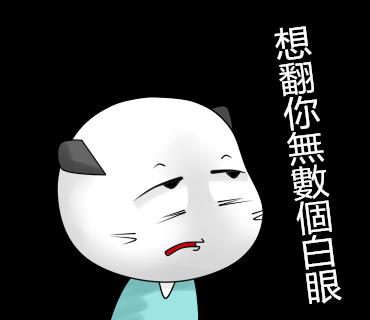白眼_副本2.png