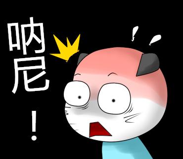 嚇_副本.png