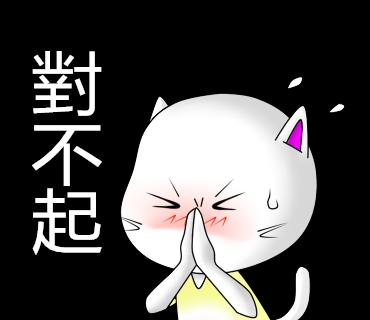 對不起_副本.png