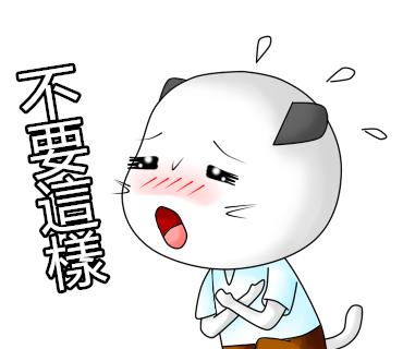 不要_副本.png