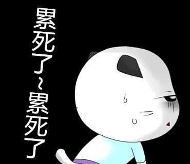 累死了_副本.png