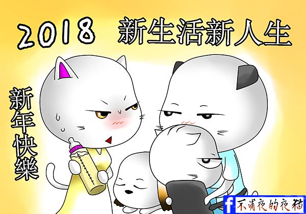 2018跨年