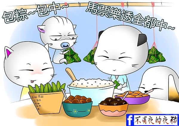 粽子節快樂