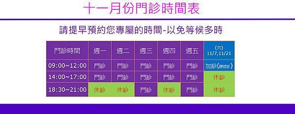 2015/11科美診所門診時間表