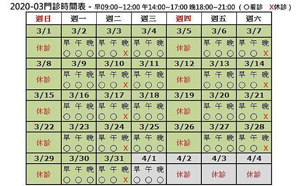 KMH-Time-202003v1