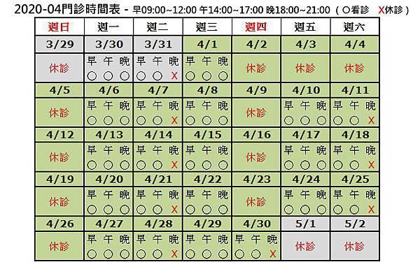 KMH-Time-202004v1