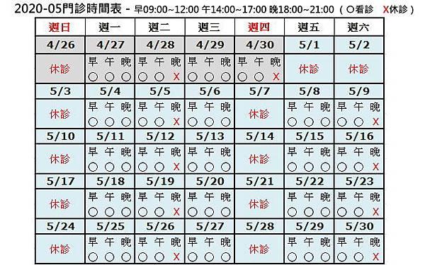 KMH-Time-202005v1