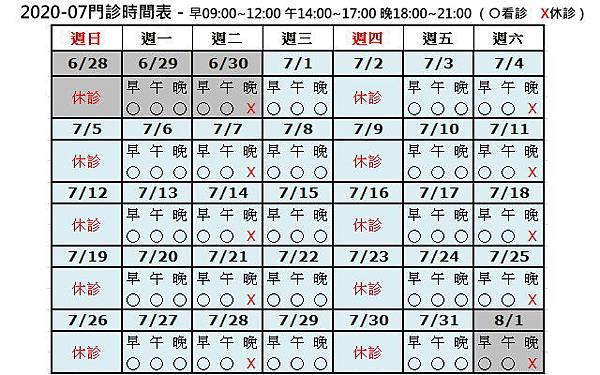 KMH-Time-202007v1