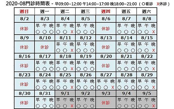 KMH-Time-202008v1