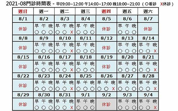 KMH-Time-202108v1